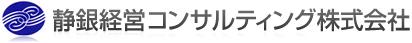 静銀経営コンサルティング株式会社